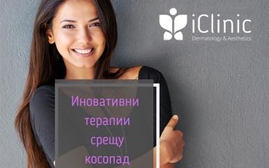 Първият и единствен в света филър срещу косопад прилагат в iClinic Dermatology & Aesthetics във Велико Търново